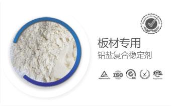 板材专用铅盐复合稳定剂
