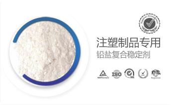 注塑制品专用铅盐复合稳定剂