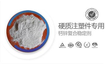 硬质注塑件专用钙锌复合稳定剂