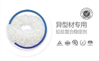 异型材专用铅盐复合稳定剂