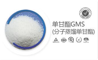 单甘酯GMS(全称分子蒸馏单甘酯)