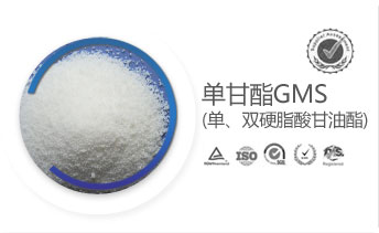 单甘酯GMS(全称单、双硬脂酸甘油酯)