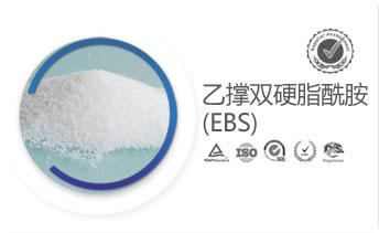 乙撑双硬脂酰胺(EBS)