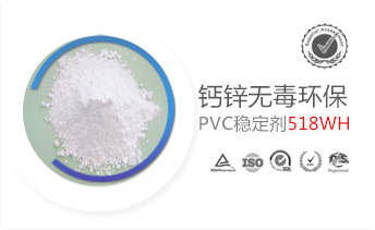 钙锌环保PVC稳定剂-518WH