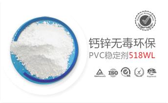 钙锌环保PVC稳定剂518WL