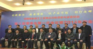 宏远化工参加中国塑协2014年硬质PVC发泡制品行业年会