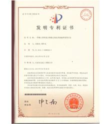 """宏远化工""""稀土钙锌复合热稳定剂及其制备和使用方法""""获国家专利"""