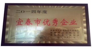 宏远化工荣获宜春市企业称号