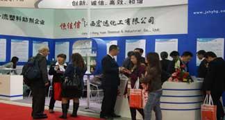 第30届国际橡塑工业展览会 宏远化工与您相约上海