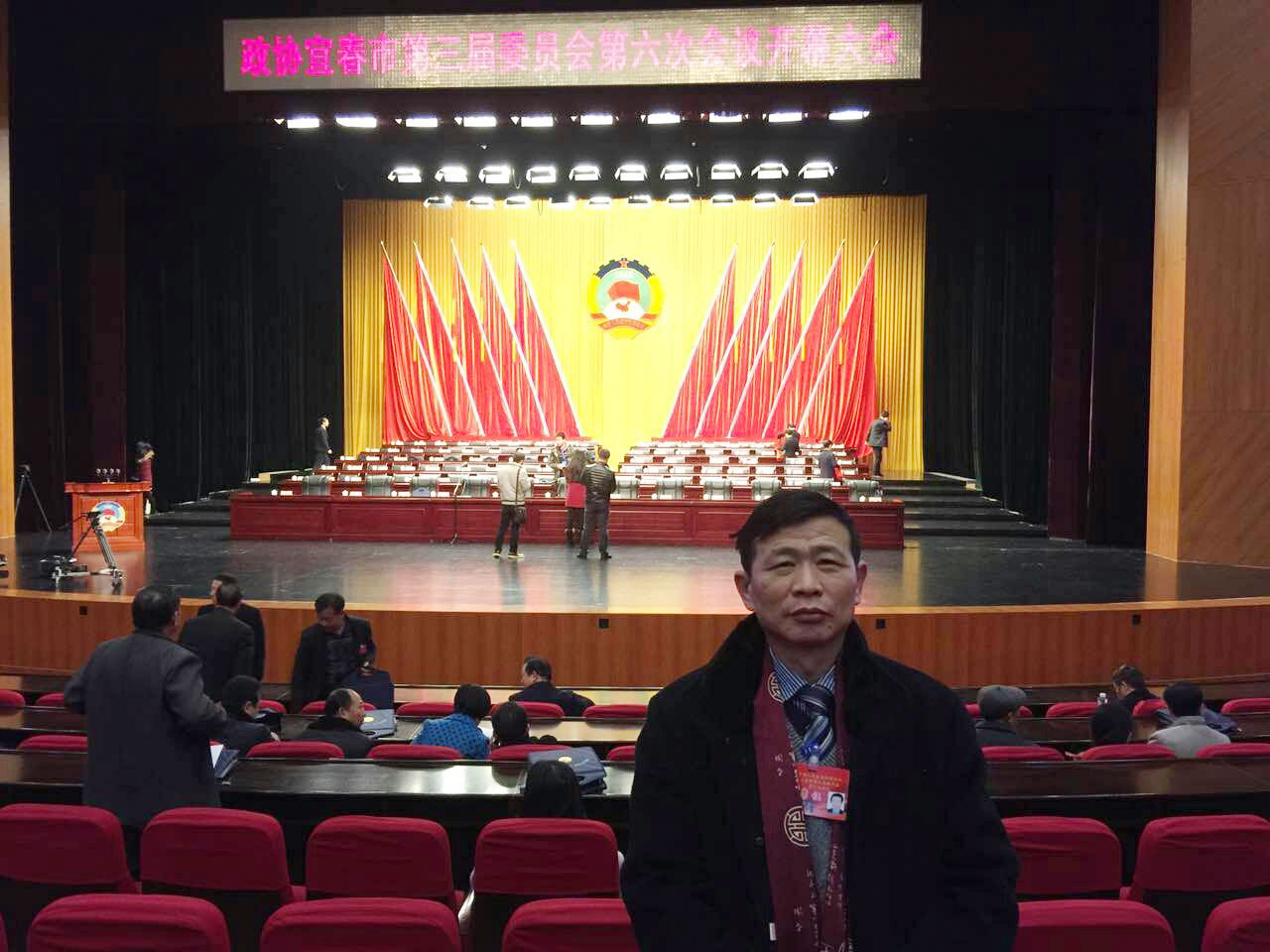 吴旅良总经理参加宜春政协第三届委员会第六次会议