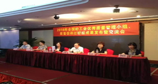"""江西宏远化工获""""全国轻工业质量管理小组活动优秀企业""""称号"""