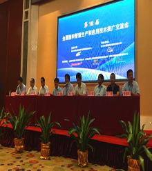 宏远化工参加2016年第18届全国塑料管道生产和应用技术推广交流会