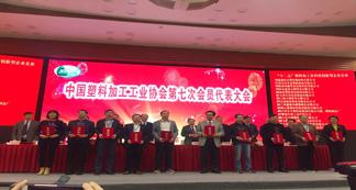 """宏远化工新产品获""""十二五""""塑料加工业优秀科技成果奖"""