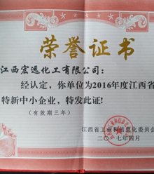 """江西宏远化工获省""""专精特新中小企业""""称号"""