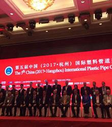 宏远化工参加第五届中国(2017杭州)国际塑料管道交流会