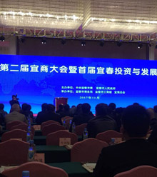 吴旅良董事长参加第二届宜商大会暨首届宜春投资与发展论坛