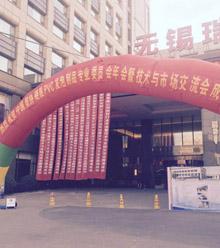 宏远化工参加中国塑协2017年硬质PVC发泡制品委员会技术交流会