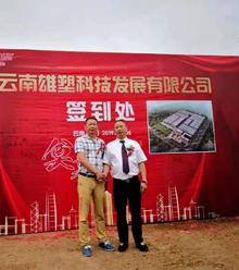 宏远化工应邀参加云南雄塑科技的奠基仪式