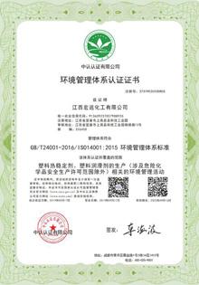 江西宏远化工通过环境管理体系、职业安全与健康管理体系认定
