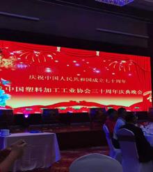 江西省塑协副会长吴旅良出席中塑协30周年庆典