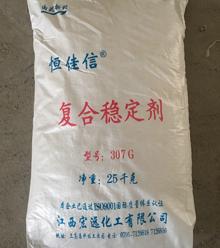 专注于生产pvc热稳定剂厂家―江西宏远化工