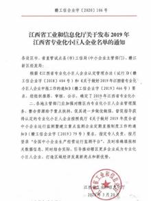 """江西宏远化工有限公司荣获""""2019年江西省专业化小巨人企业""""称号"""