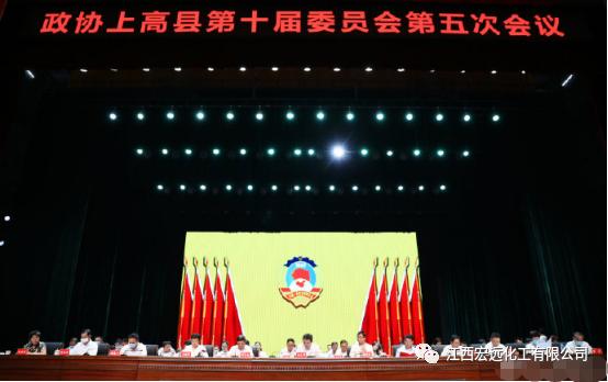 我公司吴旅良总经理参加上高县政协十届五次会议
