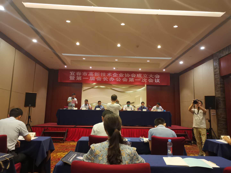 宏远化工参加宜春市高新技术企业协会成立大会