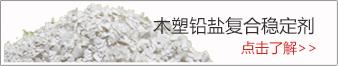 铅盐复合稳定剂