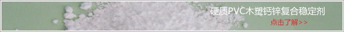 钙锌复合稳定剂